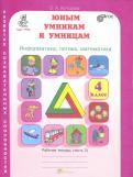 О. Холодова - Юным умникам и умницам. 4 класс. Рабочая тетрадь. В 2-х частях. Часть 1. ФГОС обложка книги