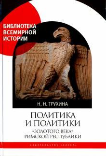 Политика и политики золотого века Римской республики (II век до н.э.) - Наталья Трухина