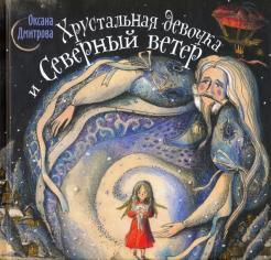 Оксана Дмитрова - Хрустальная девочка и Северный ветер обложка книги