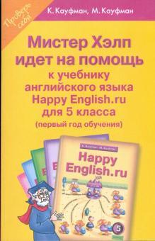 """Мистер Хэлп идет на помощь: Пособие к уч. англ. яз. """"Счастливый английский.ру"""" 5кл (1 год обучения)"""