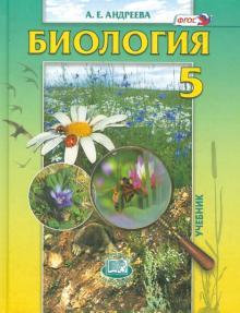 Биология. Введение в естественные науки. 5 класс. Учебник. ФГОС