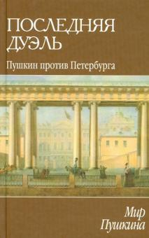 Мир Пушкина. Последняя дуэль. Пушкин против Петербурга