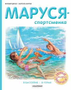 Маруся - спортсменка