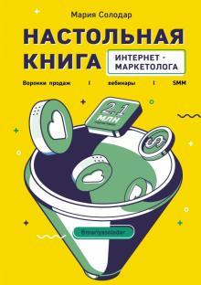 Мария Солодар Воронки продаж