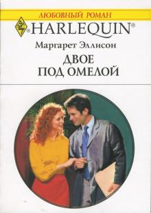 Двое под омелой - Маргарет Эллисон