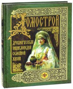 Подарочные издания. Великая Россия