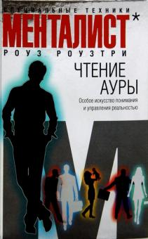 """Книга: """"Чтение ауры: особое искусство понимания и ..."""