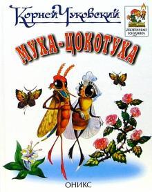 Муха-Цокотуха: Сказки в стихах - Корней Чуковский