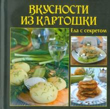 Вкусности из картошки