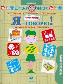 Я - говорю! Ребенок в школе. Упражнения с пиктограммами. Рабочая тетрадь для занятий с детьми