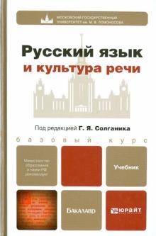 Русский язык и культура речи. Учебник для бакалавров - Сурикова, Клушина, Анненкова