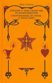 Лекции о христианстве розенкрейцеров. Сокровенные истины о Шекспире