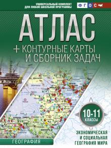 Экономическая и социальная география мира. 10-11 классы. Атлас и контурные карты. ФГОС