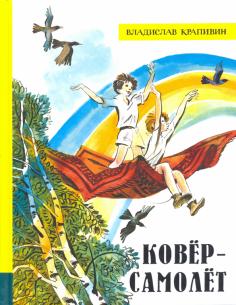 Иллюстрированная библиотека фантастики и приключений. Ковёр-самолёт
