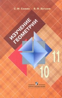 Изучение геометрии в 10-11 классах: книга для учителя