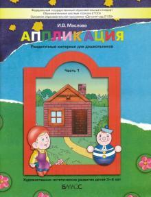 Аппликация. Раздаточный материал для дошкольников. В 3-х частях. Часть 1 (3-4 года). ФГОС ДО