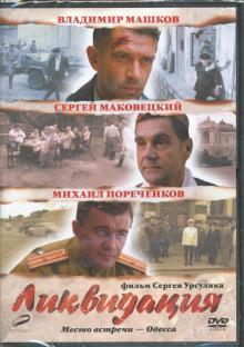Ликвидация. 01-14 серии. (DVD)