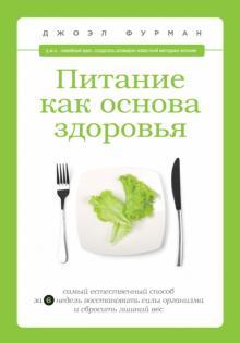 Питание как основа здоровья. Самый простой и естественный способ восстановить силы и сбросить вес