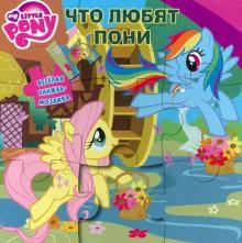 Что любят пони. Веселая мозаика