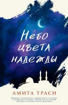 Небо цвета надежды