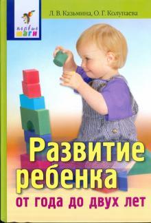 Развитие ребенка от года до двух лет - Казьмина, Колупаева
