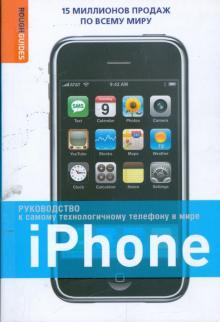 iPhone: Руководство к самому технологичному телефону в мире