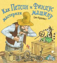 Свен Нурдквист - Как Петсон и Финдус мастерили машину