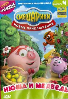 Смешарики. Новые приключения. Выпуск 4. Нюша и медведь (DVD)