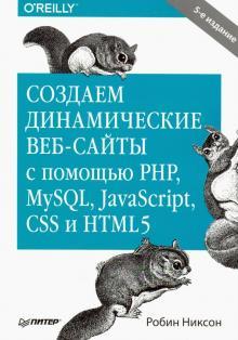 Создаем динамические веб-сайты с помощью PHP, MySQL, JavaScript, CSS и HTML5 - Робин Никсон