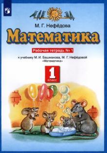 Математика. 1 класс. Рабочая тетрадь №1 к учебнику М.И. Башмакова, М. Г. Нефедовой