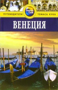 Венеция - Сьюзи Болтон