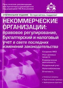 Некоммерческие организации: правовое регулирование, бухгалтерский и налоговый учет