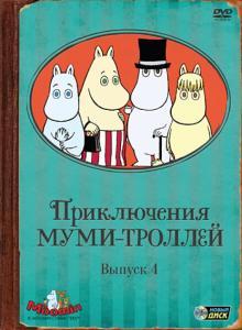 Приключения Муми-троллей. Выпуск 4. Серии 20-26 (DVD)