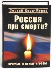 Россия при смерти? Прямые и явные угрозы - Сергей Кара-Мурза