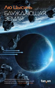 Sci-Fi Universe. Лучшая новая НФ