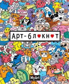 My Art. Арт-блокнот (Кавайи, цветной)