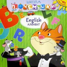 English алфавит (наклейки)