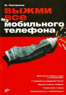 Выжми все из мобильного телефона - Виктор Пестриков