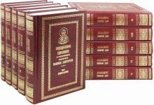Священное писание в толкованиях святителя Иоанна Златоуста. В 9 томах. Тома 1-9. 10 книг - Иоанн Святитель