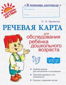 Речевая карта для обследования ребенка дошкольного возраста. ФГОС ДО