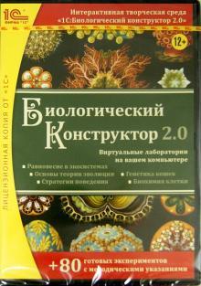 Биологический конструктор 2.0 (CDpc)