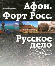 Афон. Форт Росс. Русское дело