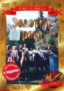 Золотые рога (DVD)