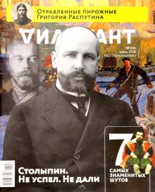 "Журнал ""Дилетант"" № 030. Июнь 2018"