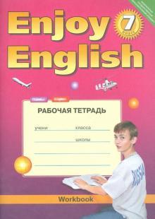 Английский язык. 7 класс. Рабочая тетрадь к учебнику Enjoy English. ФГОС
