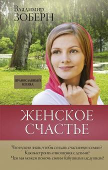 Женское счастье. Православный взгляд - Владимир Зоберн