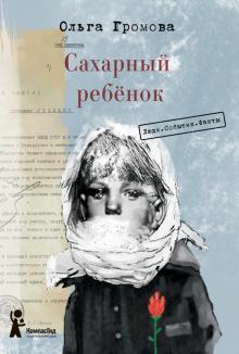 Ольга Громова - Сахарный ребёнок. Люди. События. Факты обложка книги