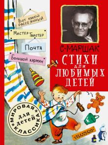 """Книга: """"Стихи для любимых детей"""" - Самуил Маршак. Купить книгу, читать  рецензии   ISBN 978-5-17-084462-3   Лабиринт"""