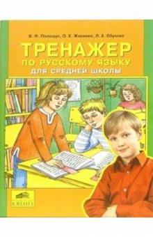 Тренажер по русскому языку для средней школы - Валентина Полещук