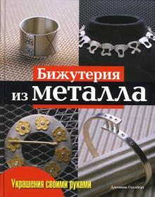 Бижутерия из металла. Практическое руководство